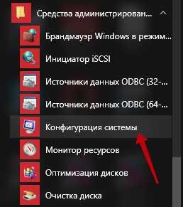 kak_otkryt_konfiguraciyu_sistemy_windows_10_3.jpg