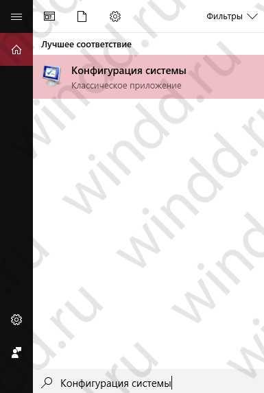 kak_otkryt_konfiguraciyu_sistemy_windows_10_7.jpg