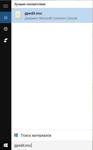 kak_otkryt_konfiguraciyu_sistemy_windows_10_10.jpg