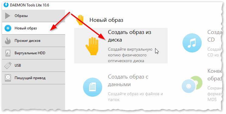 2017-12-07-17_00_02-Sozdat-obraz-diska.png