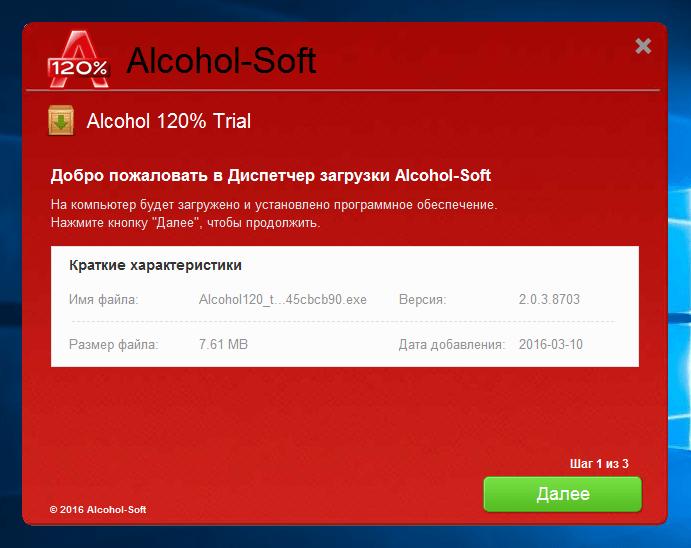 01-nachalo-ustanovki-programmy-alcohol.png