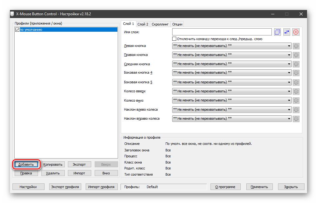 Perehod-k-dobavleniyu-profilya-v-programme-X-Mouse-Button-Control.png