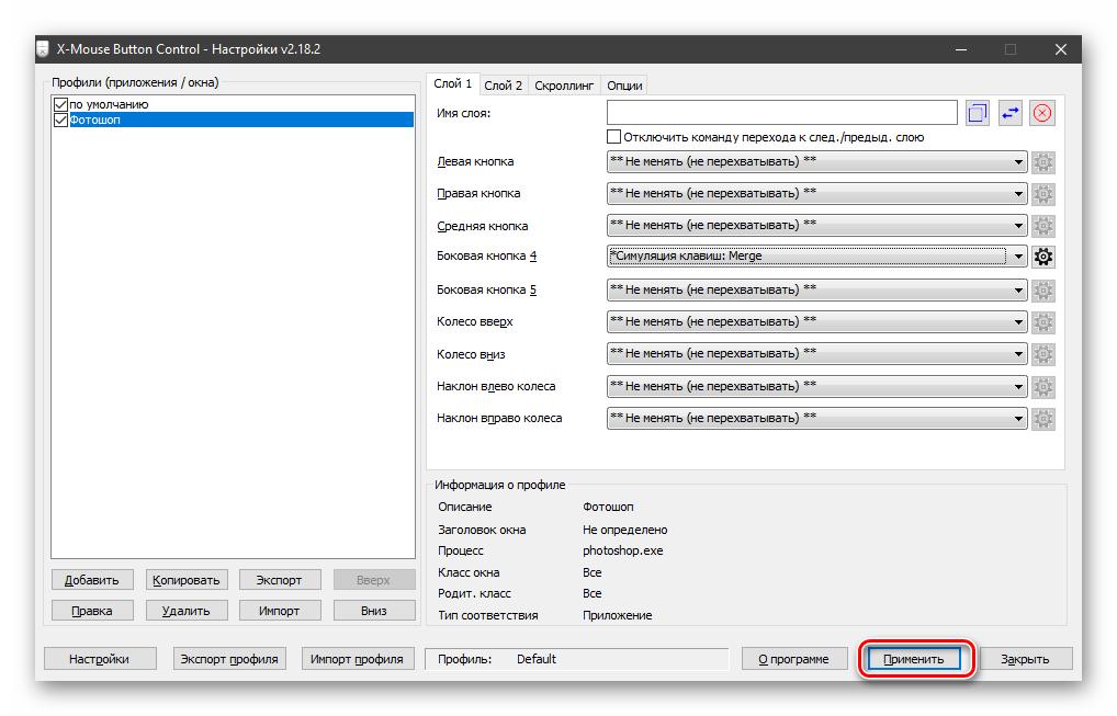 Primenenie-nastroek-profilya-v-programme-X-Mouse-Button-Control.png