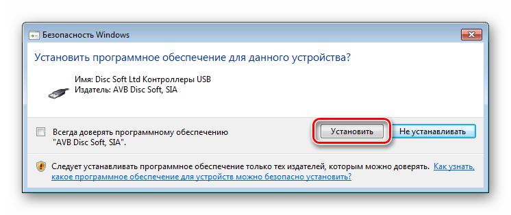 Ustanovka-drajverov-pri-installyaczii-programmy-Daemon-Tools-Lite-v-Windows-7.png