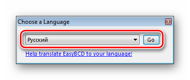 Vybor-yazyka-pri-pervom-zapuske-programmy-EasyBCD.png