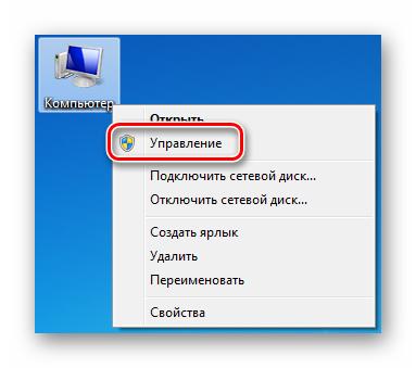 Perehod-k-upravleniyu-kompyuterom-s-rabochego-stola-v-OS-Windows-7.png
