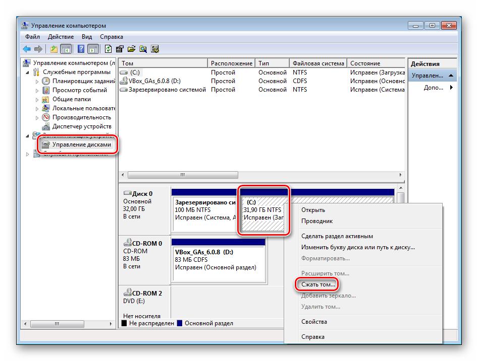 Perehod-k-szhatiyu-sistemnogo-toma-v-konsoli-upravleniya-v-OS-Windows-7.png