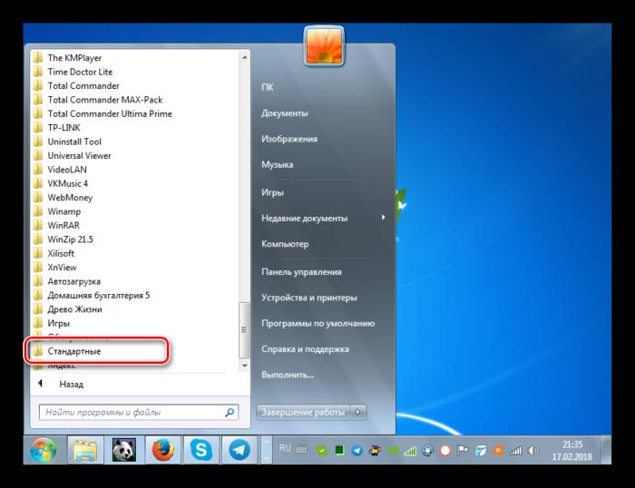Perehod-v-katalog-Standartnyie-iz-razdela-Vse-programmyi-cherez-menyu-Pusk-v-Windows-7.png