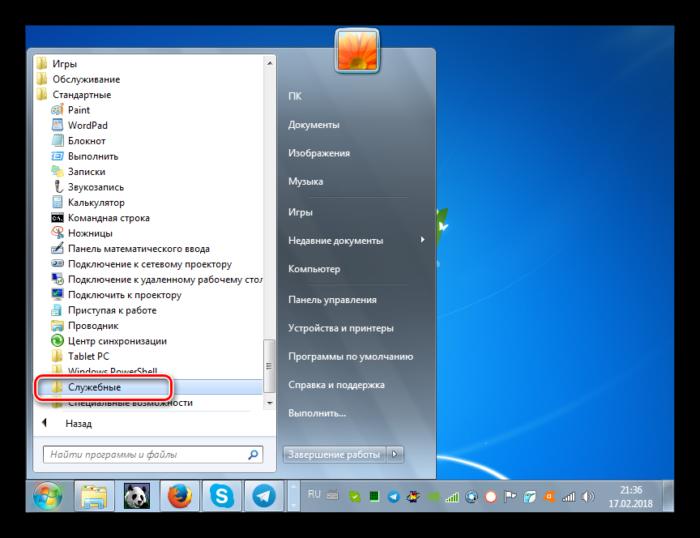 Perehod-v-papku-Sluzhebnyie-iz-kataloga-Standartnyie-cherez-menyu-Pusk-v-Windows-7.png