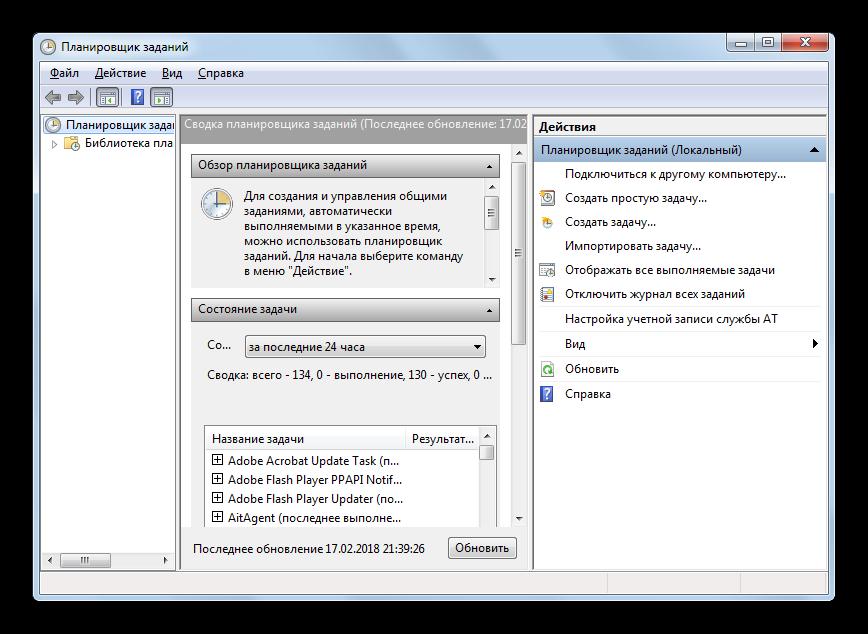 Interfeys-Planirovshhika-zadaniy-v-Windows-7.png