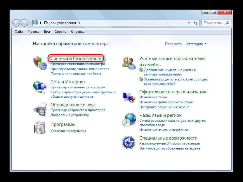 Perehod-v-razdel-Sistema-i-bezopasnost-v-Paneli-upravleniya-v-Windows-7-5.png