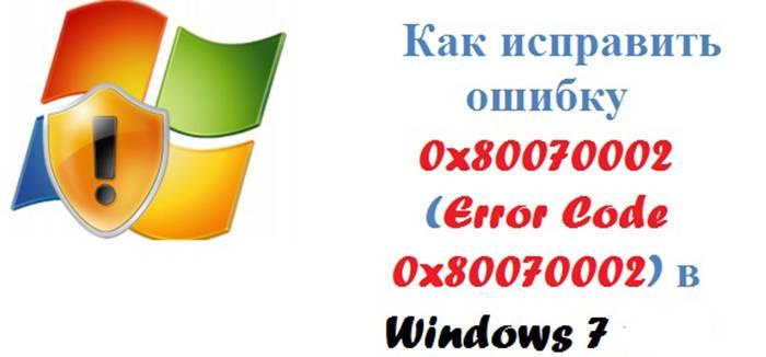 0x80070002-kod-oshibki-v-Windows-7-kak-ispravit.jpg