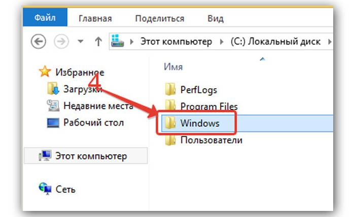 Perehodim-v-sistemnuju-papku-Windows-.jpg