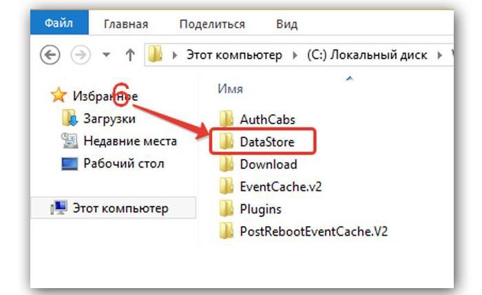 Zahodim-v-DataStore-.jpg