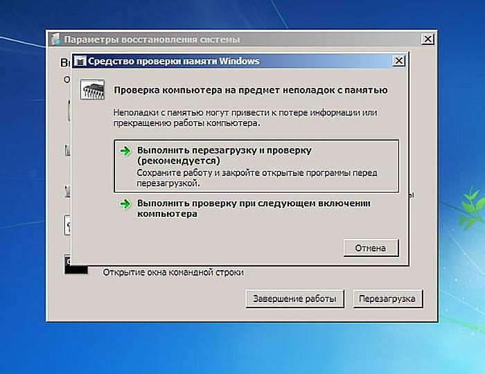 Zapuskaem-proverku-sistemy.jpg