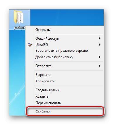 Pereyti-v-svoystva-direktorii-Windows-7.png