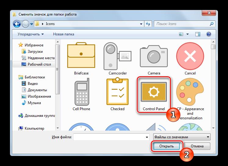 Vyibrat-sobstvennyiy-znachok-v-Windows-7.png