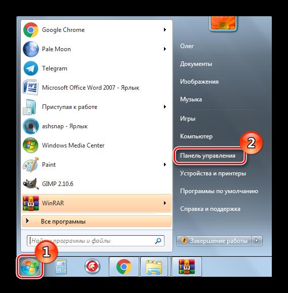 Pereyti-k-paneli-upravleniya-v-Windows-7.png
