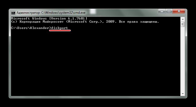 5.-Aktivatsiya-diskpart.png