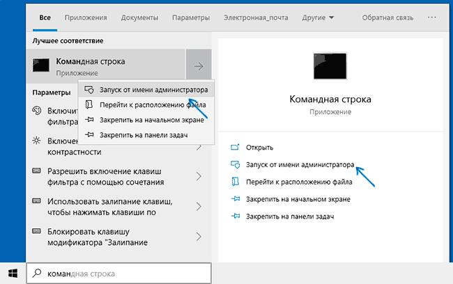 Командная строка от имени администратора в Windows 10