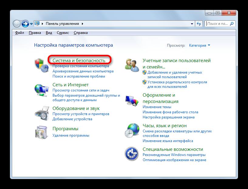 Perehod-v-razdel-Sistema-i-bezopasnost-v-Paneli-upravleniya-Windows-7.png