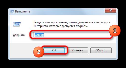Okno-Vyipolnit-v-Windows-7-1.png
