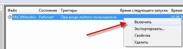 vklyuchit_msctfmonitor.jpg