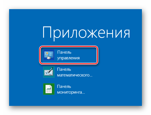 Windows-8-Panel-upravleniya.png