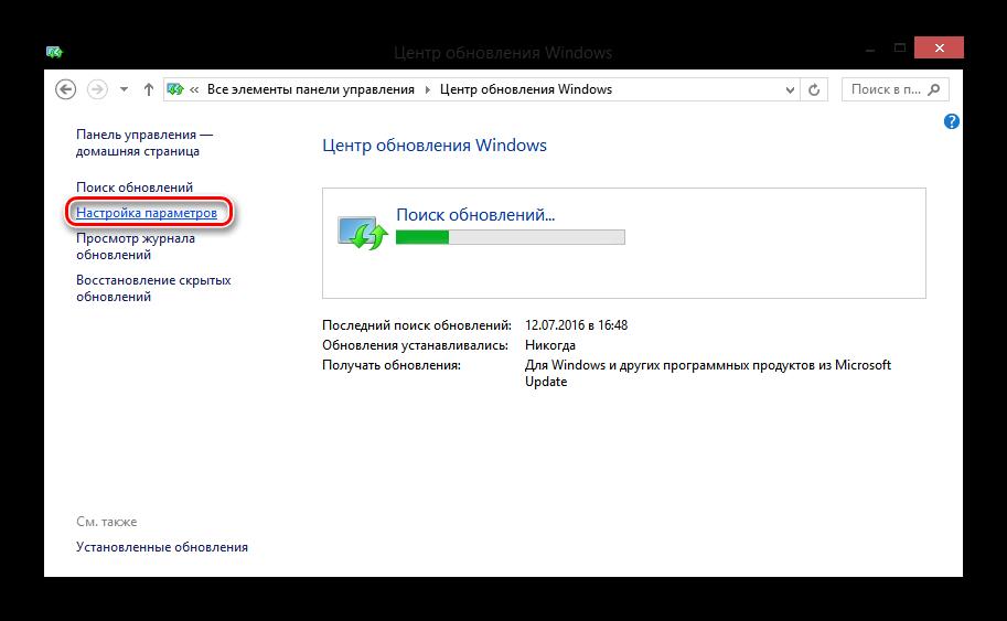 Windows-8-TSentr-obnovleniya-Windows.png