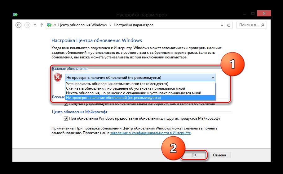 Windows-8-Nastroyka-parametrov.png