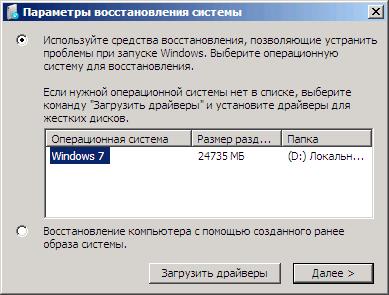 Выбор Windows 7 для восстановления