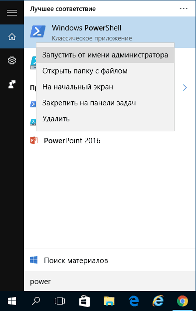 Запуск Windows Powershell от администратора