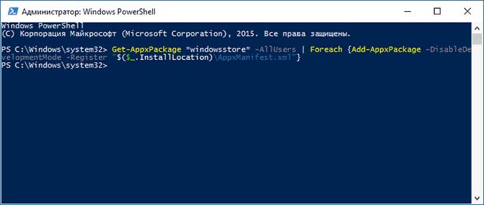 Быстрая установка магазина Windows 10 в PowerShell