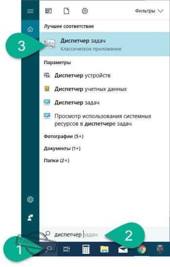 Zapusk-TaskMGR-cherez-poisk.jpg