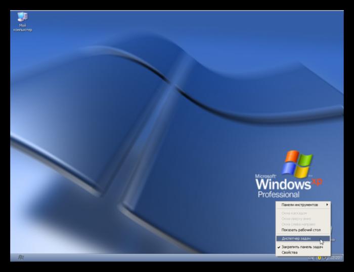 Dispetcher-zadach-Windows-XP-kak-otkryt-e1504207952711.png