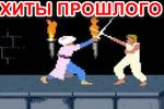 Hityi-proshlogo-i-nastoyashhego.png