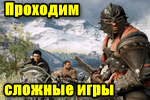 prohodim-slozhnyie-igryi.png