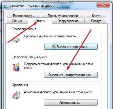 defragmentatsiyu-diska-2.jpg