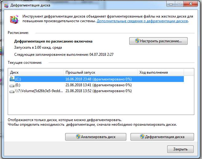 defragmentatsiyu-diska-3.jpg