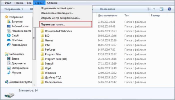 kak_najti_skrytye_fajly_i_papki_v_windows.1.jpg