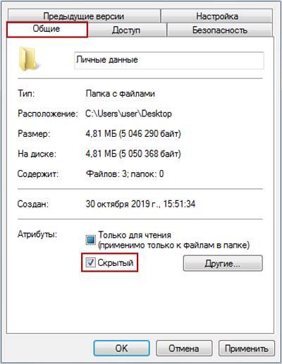 kak_najti_skrytye_fajly_i_papki_v_windows.5.jpg