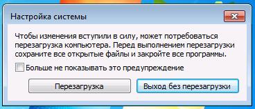 reboot-windows-to-apply-settings.png