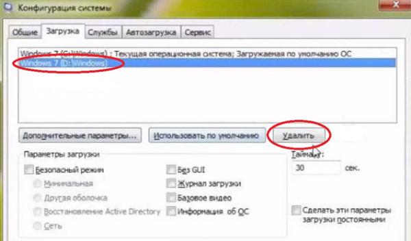 Vy-biraem-neaktivny-j-distributiv-i-nazhimaem-klavishu-Udalit--e1520941637201.png