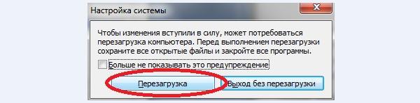 Nazhimaem-na-knopku-s-nadpis-yu-Perezagruzka-.png