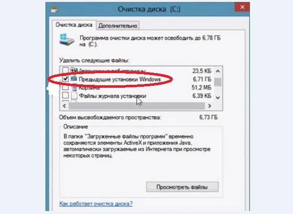 Stavim-galochku-ryadom-s-nadpis-yu-Predy-dushhie-ustanovki-Windows-i-nazhimaem-Ok-.png