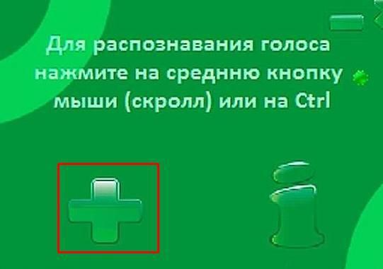 golosovoe_upravlenie_komp_yuterom18.jpg
