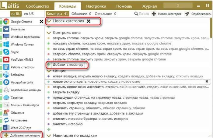 golosovoe_upravlenie_komp_yuterom23.jpg