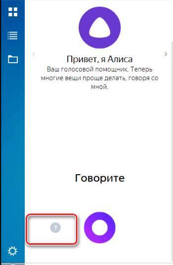 golosovoe_upravlenie_komp_yuterom7.jpg