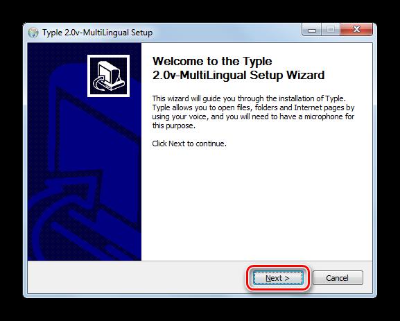 Privetstvennoe-okno-Mastera-ustanovki-programmyi-Typle-v-Windows-7.png