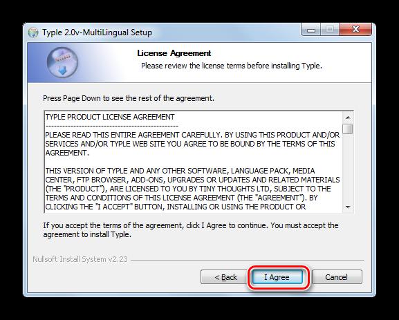 Litsenzionnoe-soglashenie-v-okne-Mastera-ustanovki-programmyi-Typle-v-Windows-7.png